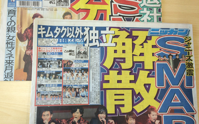 SMAP breakup headlines